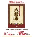 八糖茶 キングサイズ 600包 (3gティーパック×600包)