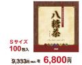 八糖茶 100包 Sサイズ (3gティーパック×100包)