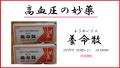 【第2類医薬品】高血圧の妙薬 養命散 2か月分(93包×2) 送料無料!