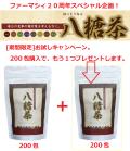 八糖茶 Mサイズ 200包 (3gティーパック×200包)