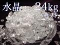 ★さざれ★24キロ★水晶サザレ(クリスタル)★21000円★中 【ブラジル産】