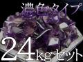 ◆良質!アメジストさざれ入荷!◆濃色カラー!アメジスト◆『愛の守護石』◆浄化用・インテリアに◆たっぷり24キロセット◆濃色アメジストサザレ(紫水晶)◆粒の大きさ【約5ミリ-16ミリ】◆