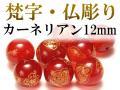 梵字仏彫り珠