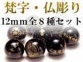 梵字&仏彫り