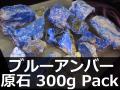 ブルーアンバー原石300gパック