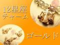 ◆3個セット140円◆12星座ハイクオリティアクセサリーチャーム◆真鍮製◆全12種◆ゴールドタイプ◆