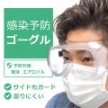 ◆飛沫をガード!◆感染予防ゴーグル◆サイドもしっかりガードできる◆4カ所の空気穴で曇りにくい◆肌に触れる部分は柔らかい素材◆ウイルス対策めがね◆カラー 透明◆
