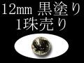 黒塗り12mm