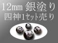 オニキス銀塗り12mm