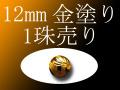 タイガーアイ12mm1珠