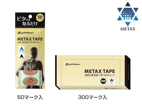 ファイテン メタックステープ(楕円形タイプ)