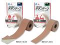 ファイテン チタンテープ  伸縮タイプ 5.0cm×4.5m