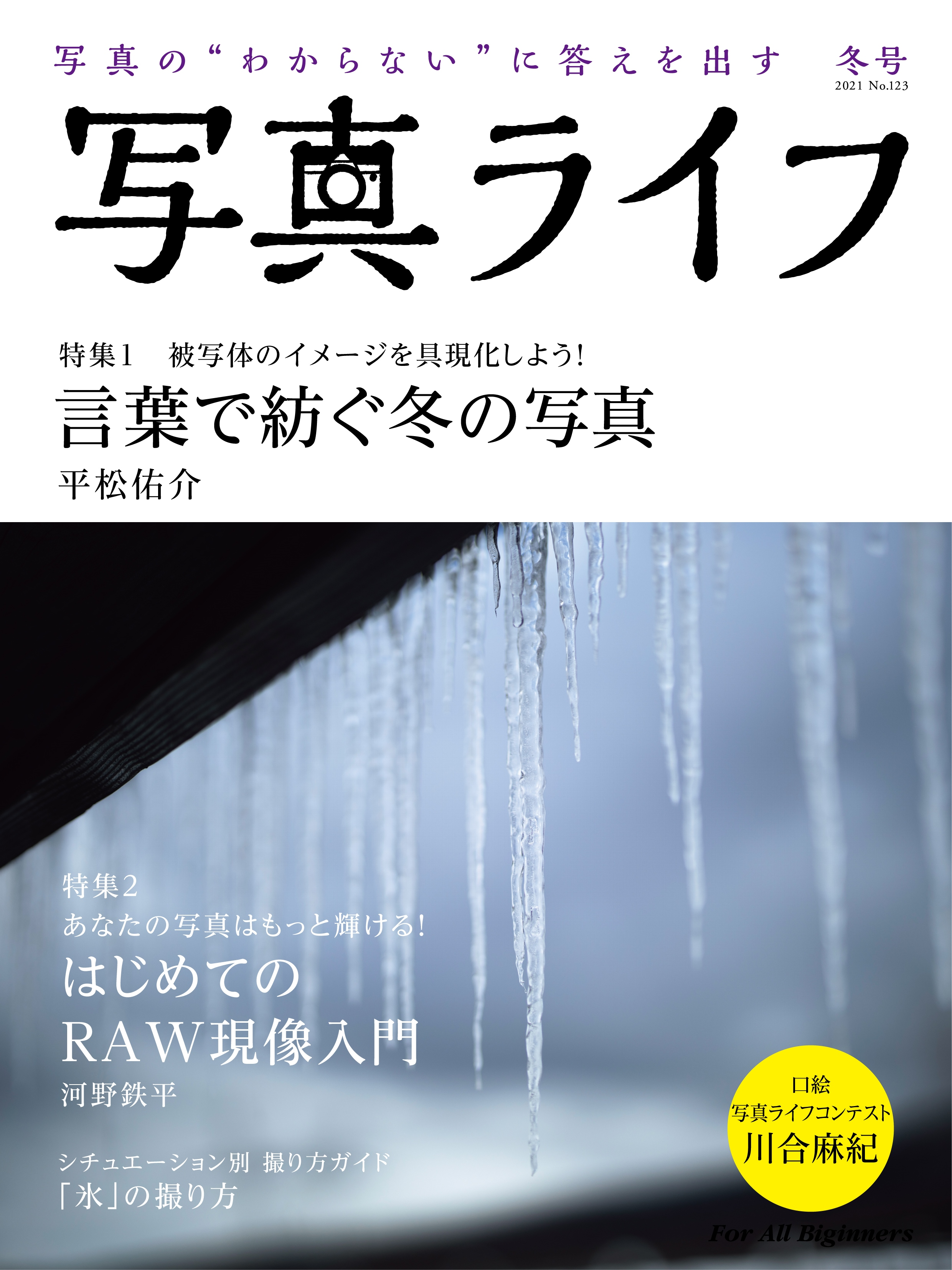 写真ライフNo123  2021 冬