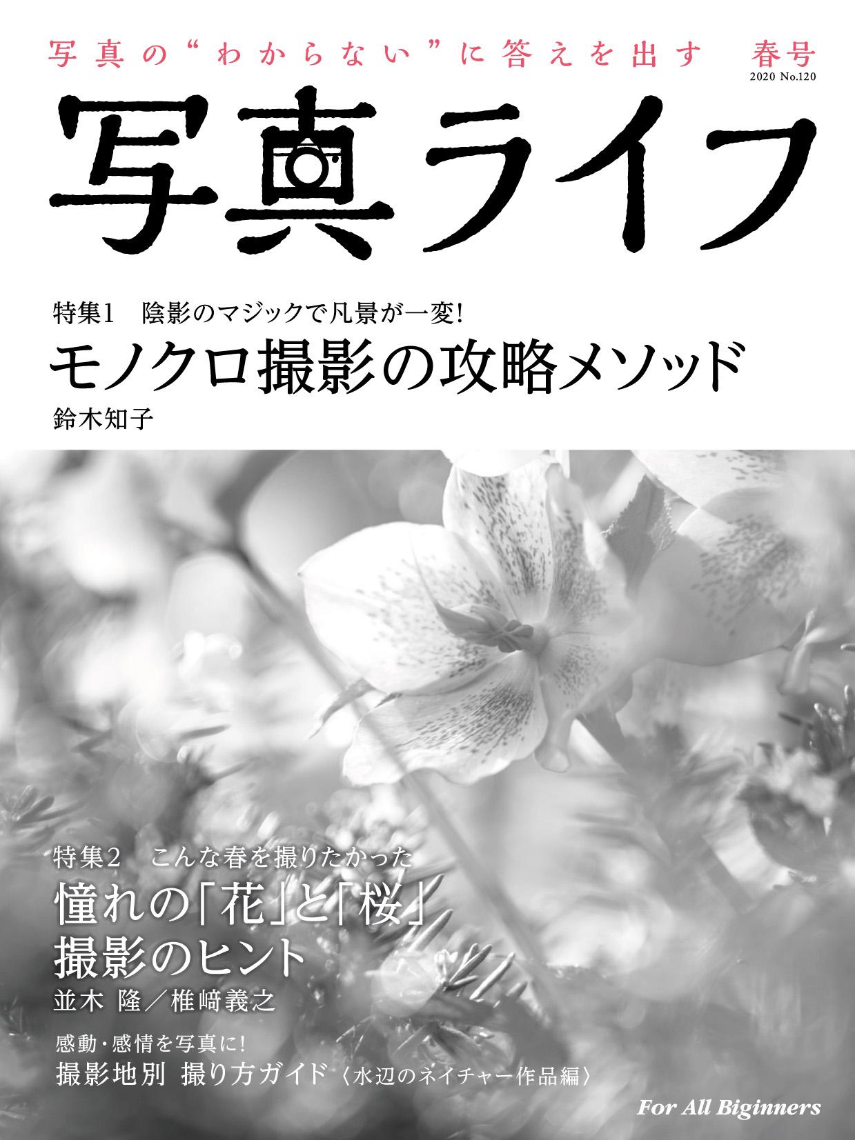 写真ライフNo120  2020 春