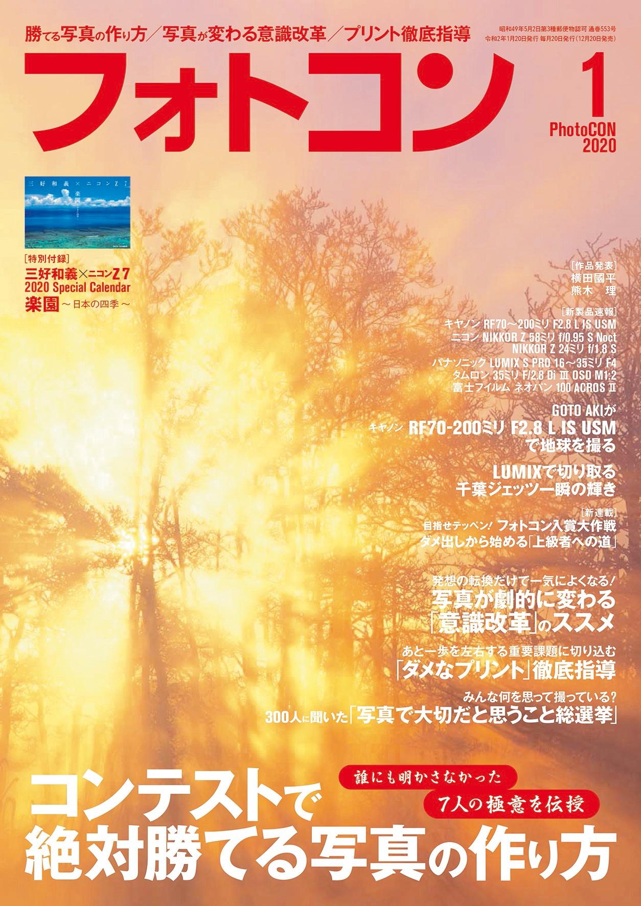 フォトコン2020年1月号(別冊付録:2020カレンダー付)