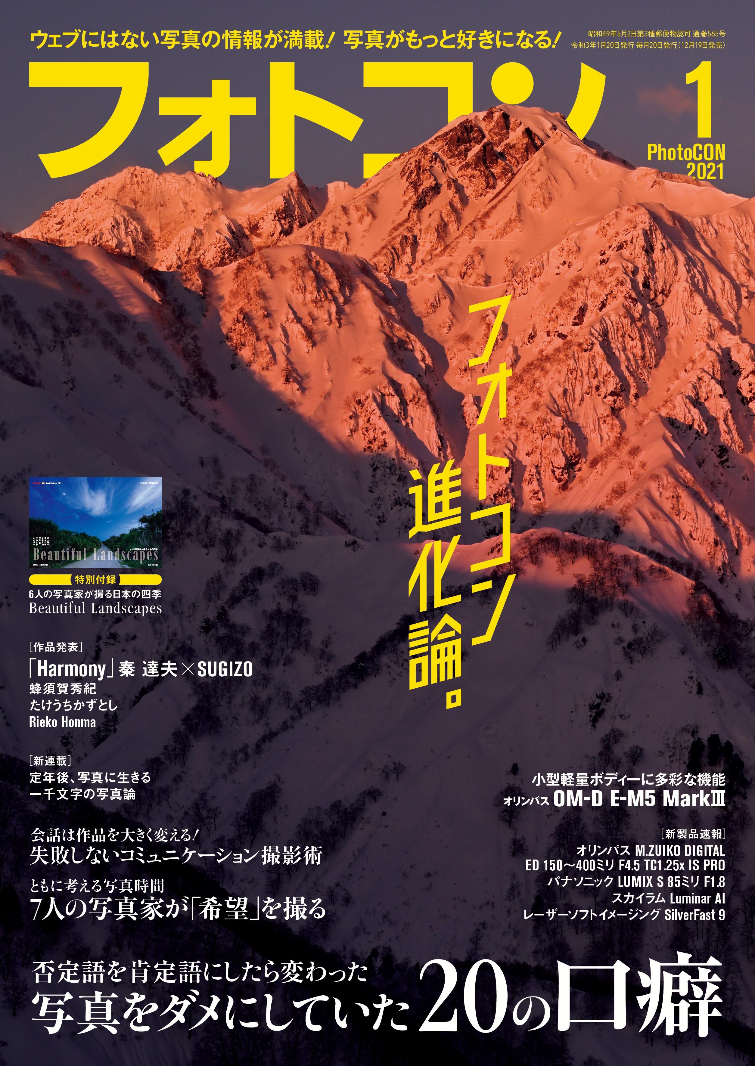 フォトコン2021年1月号【付録:2021年カレンダー】【特別定価号】