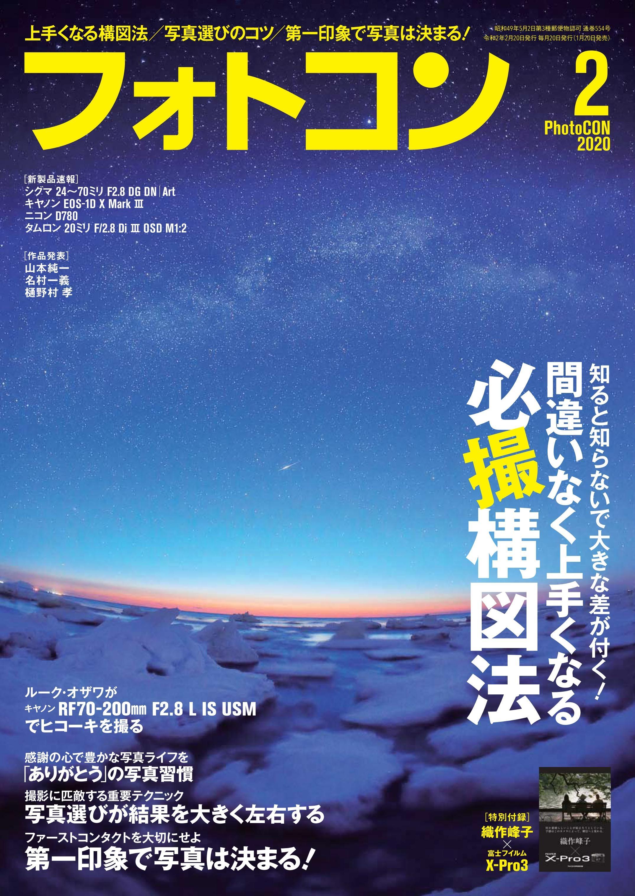 フォトコン2020年2月号(別冊付録:織作峰子×富士フイルム ブックレット)