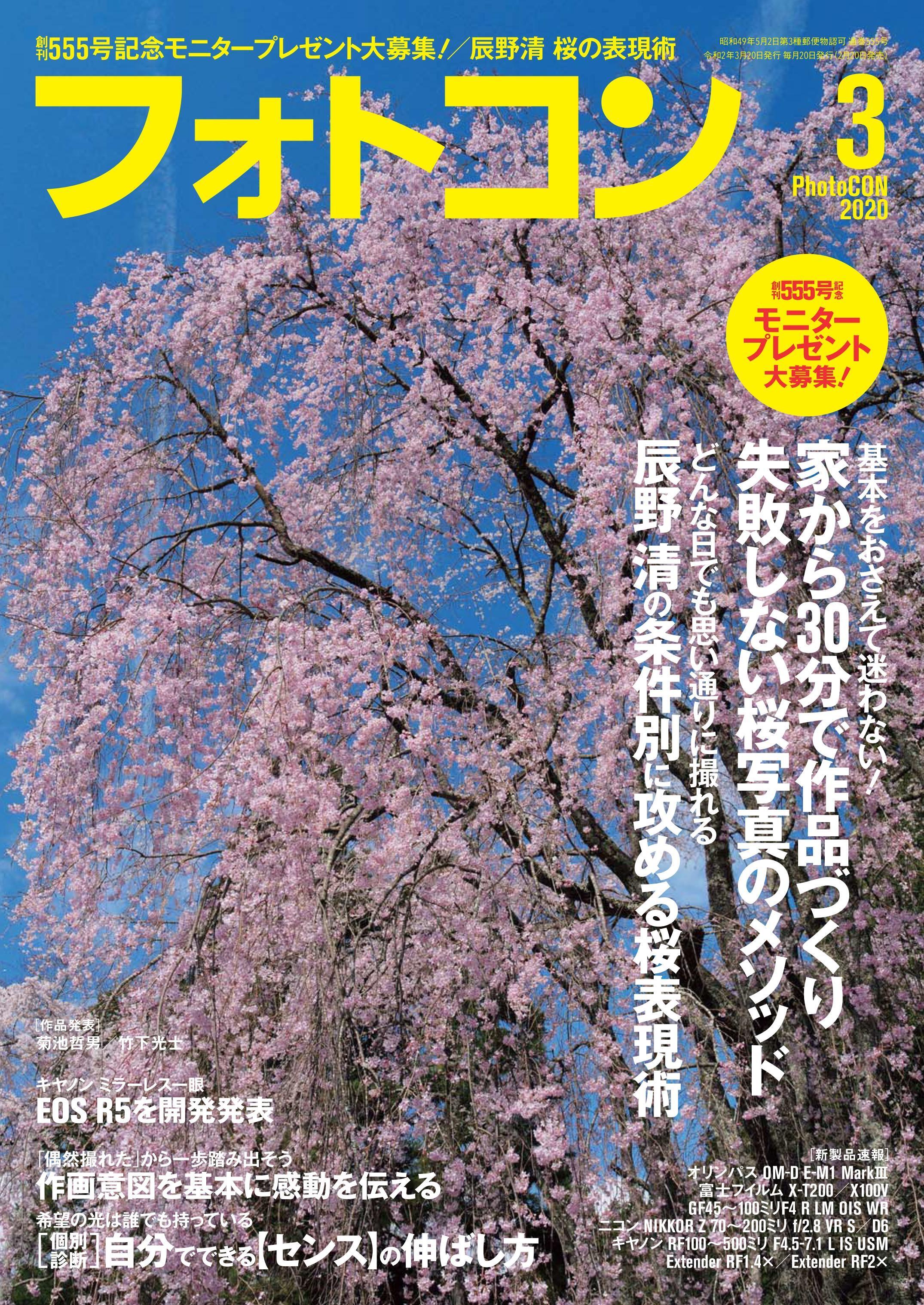 フォトコン2020年3月号(創刊555号記念モニタープレゼント募集)
