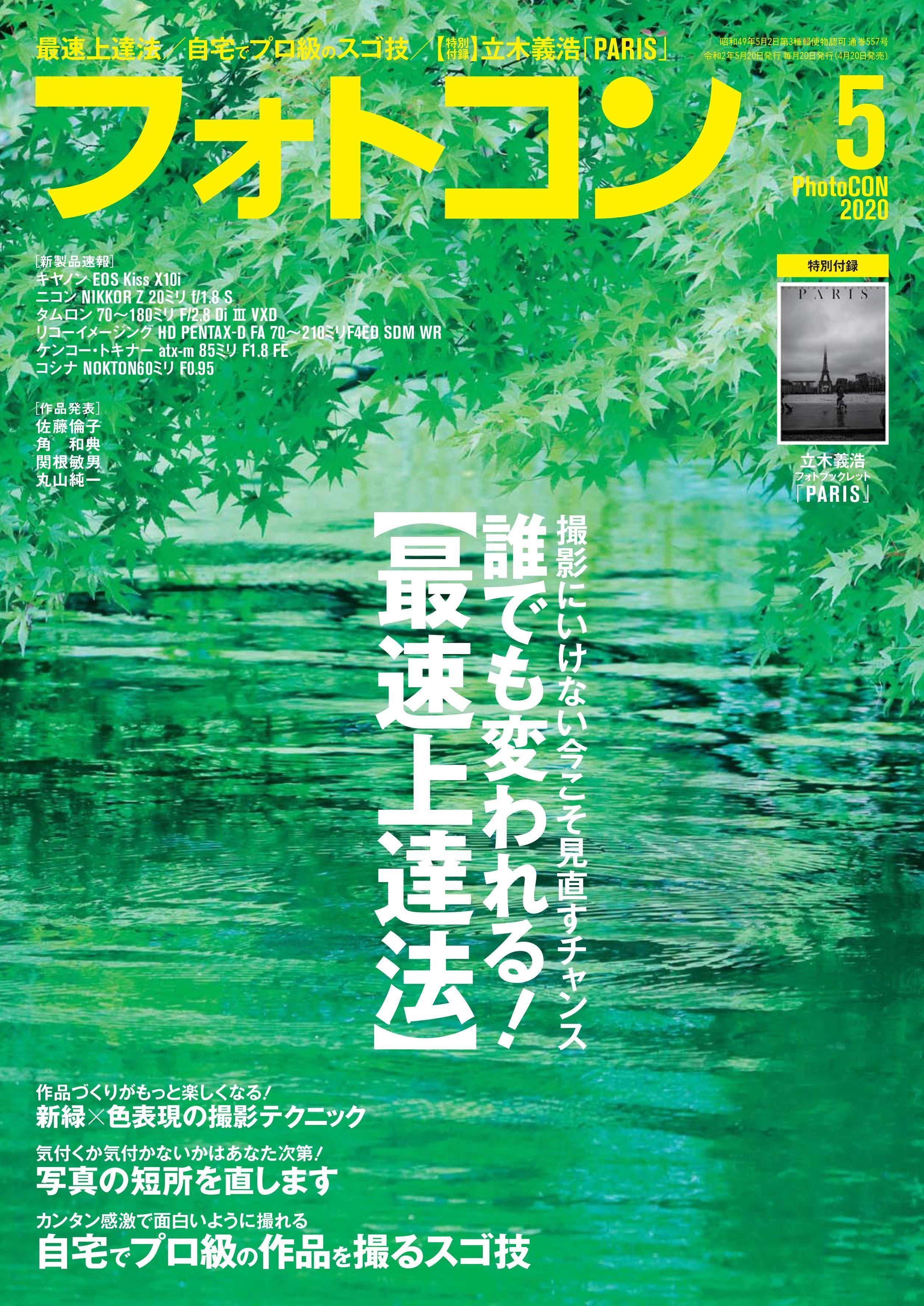 フォトコン2020年5月号(別冊付録:立木義浩フォトブックレット)