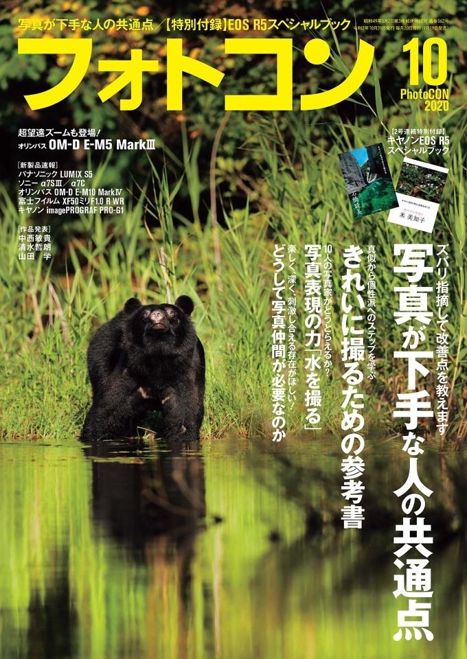 フォトコン2020年10月号【別冊付録:キヤノンEOS R5スペシャルブック】