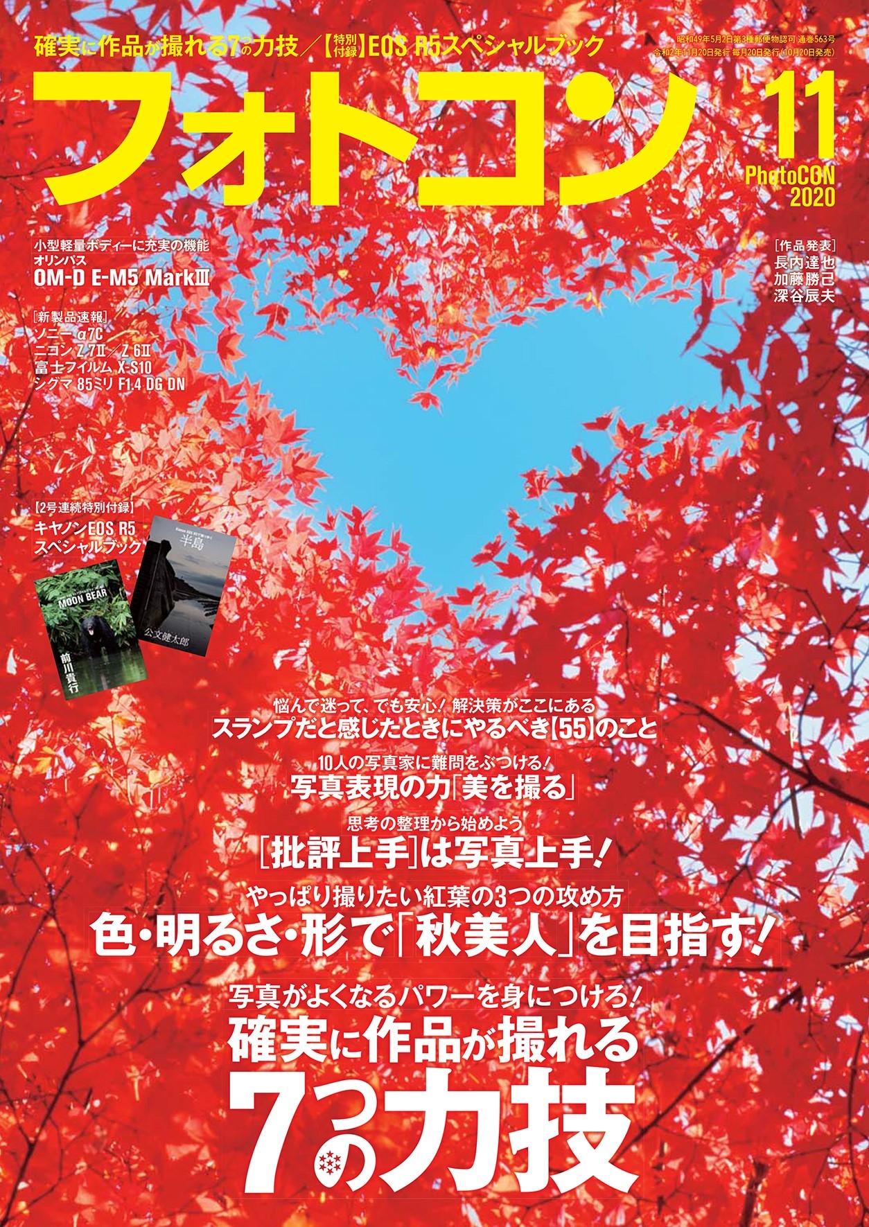 フォトコン2020年11月号【別冊付録:キヤノンEOS R5スペシャルブック】