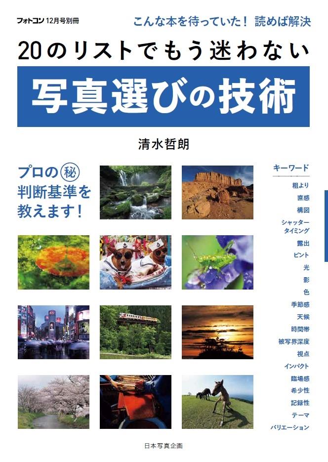 写真選びの技術[フォトコン別冊]