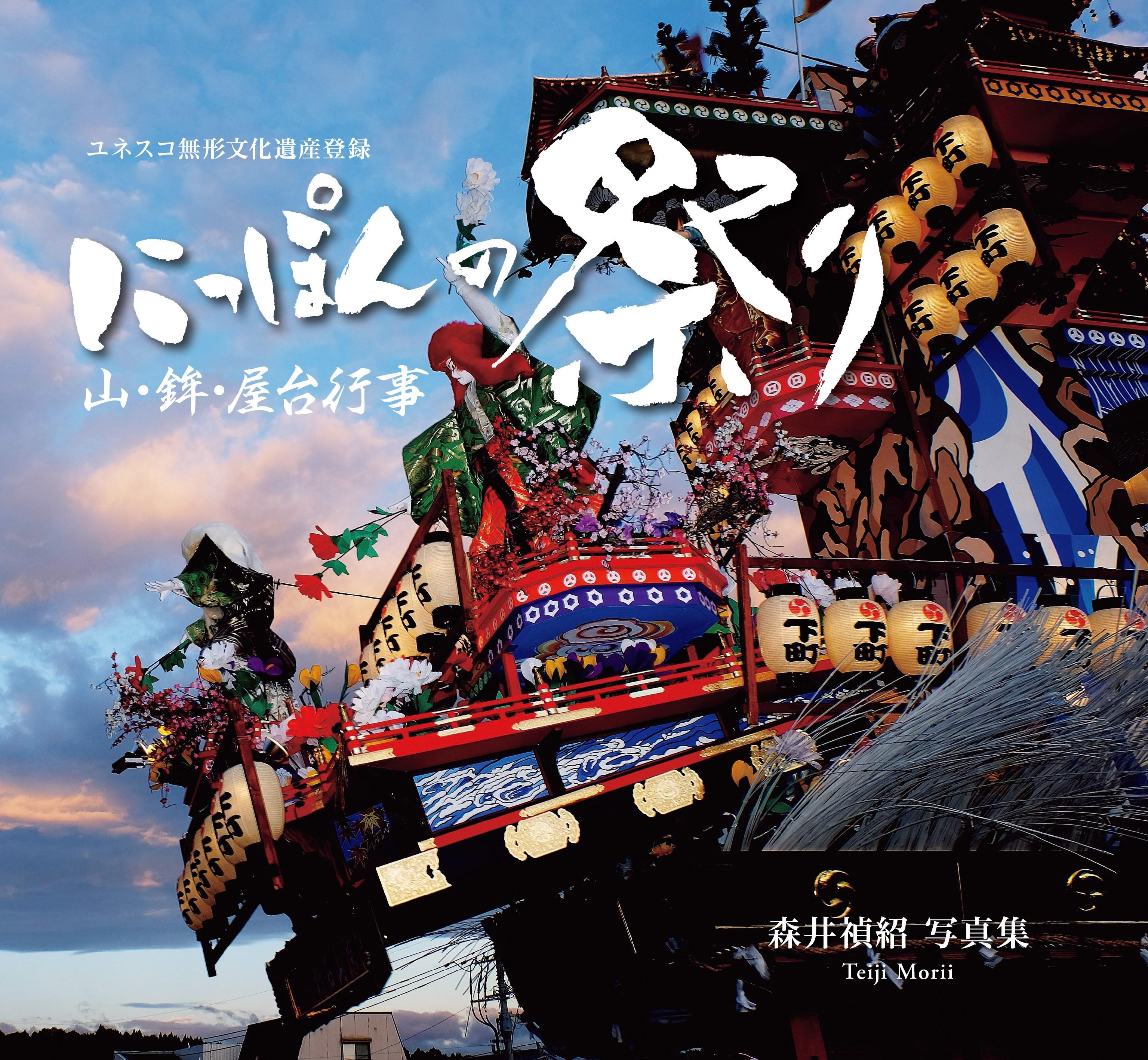 にっぽんの祭り 山・鉾・屋台行事