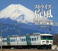 ストライプの旋風 令和を駆ける国鉄型特急電車 「185系」の軌跡