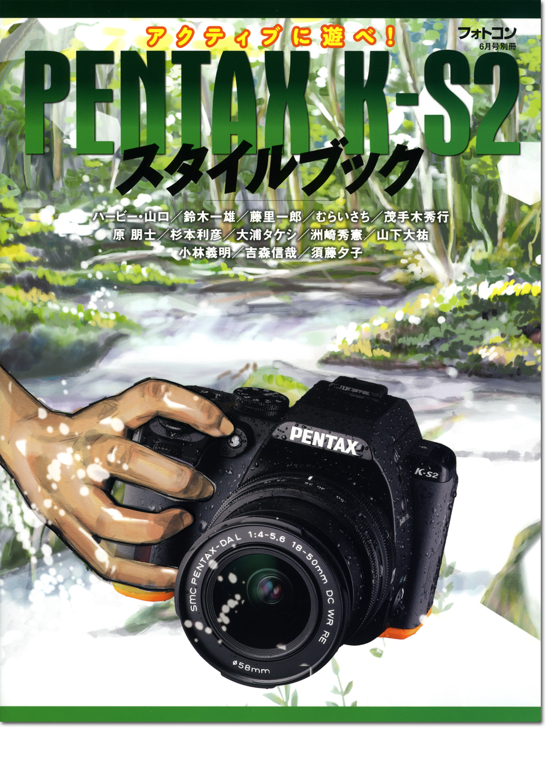 PENTAX K-S2 スタイルブック