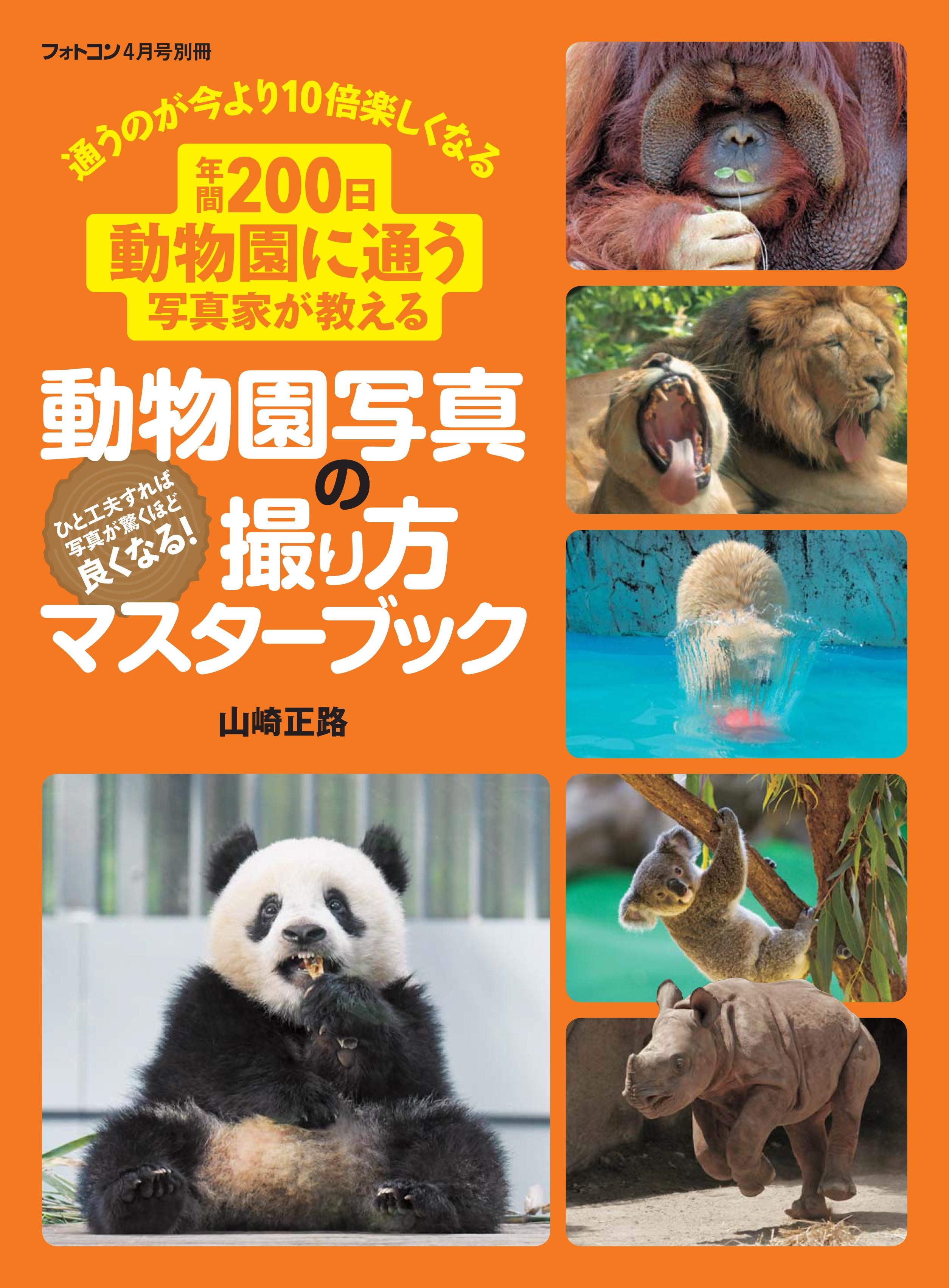 動物園写真の撮り方マスターブック