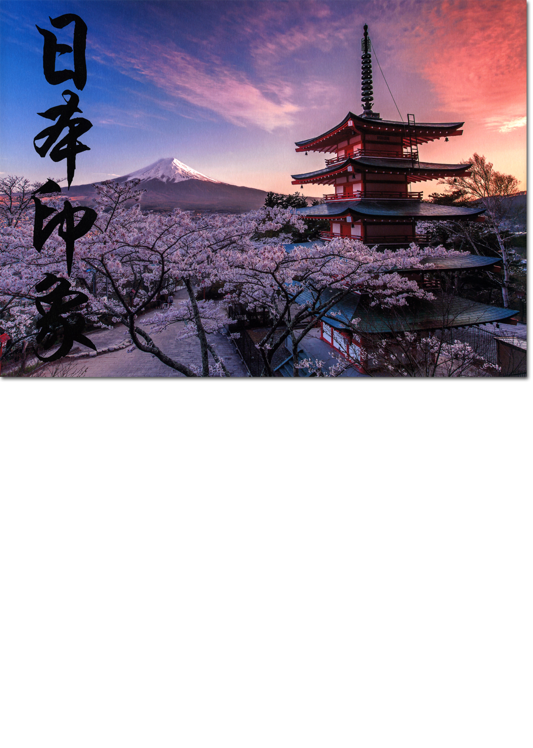 徐 源写真集「日本印象」