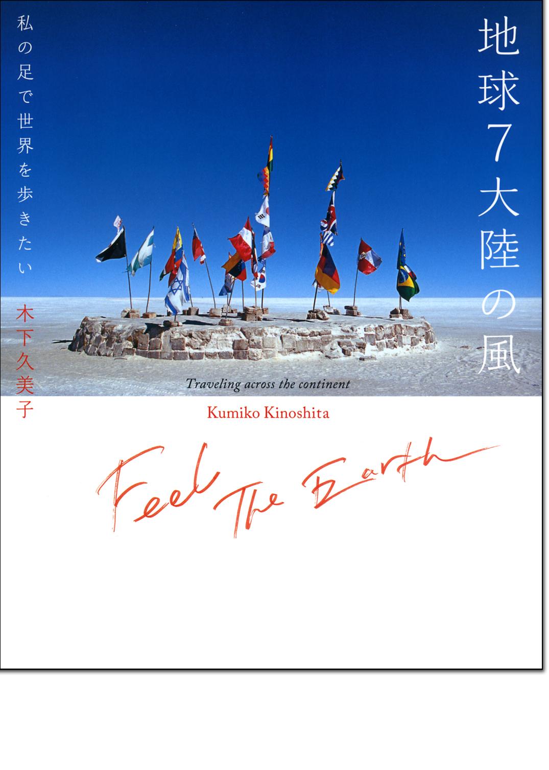 木下久美子写真集「地球7大陸の風」