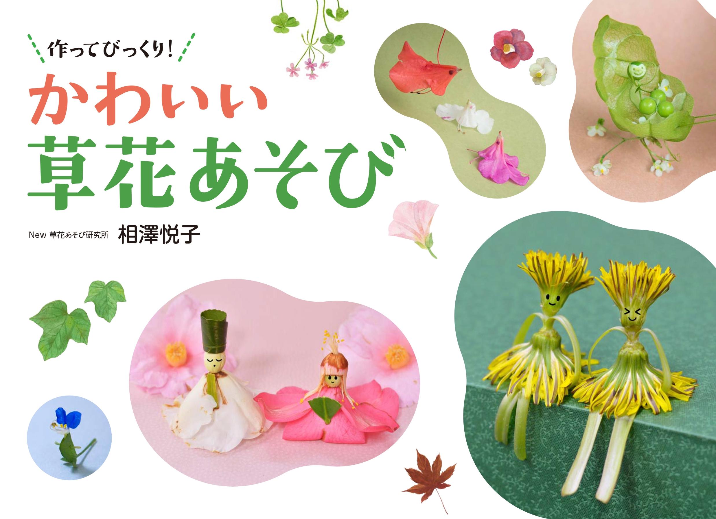 作ってびっくり!かわいい草花あそび