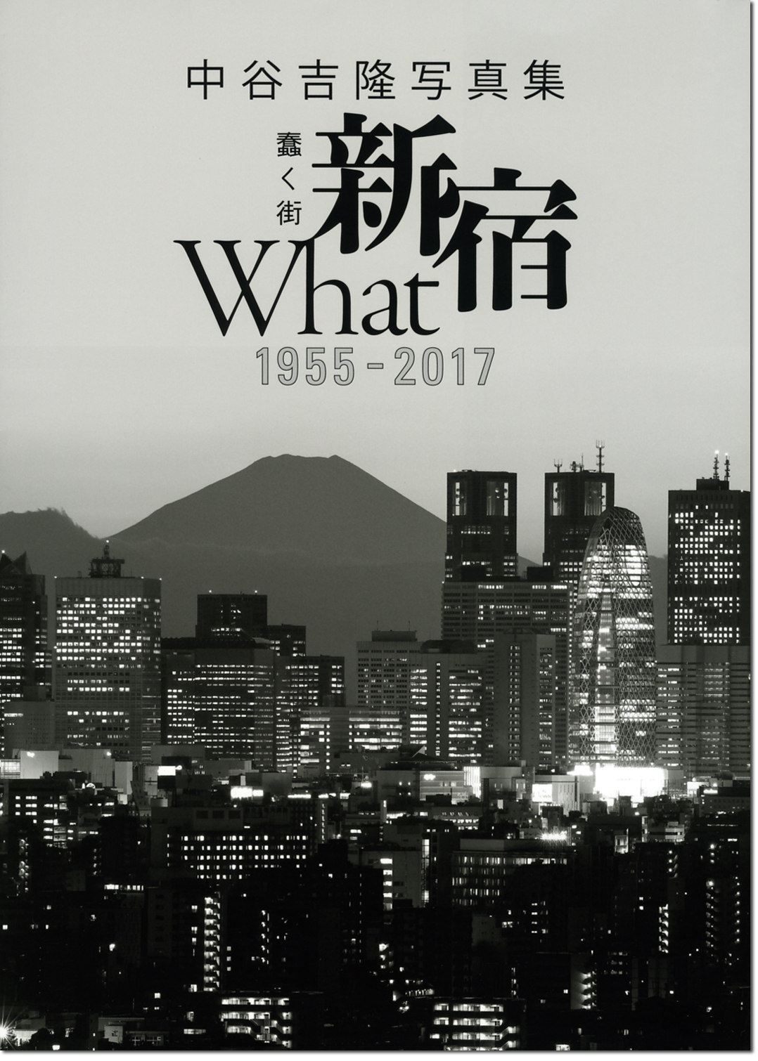 中谷吉隆写真集「蠢く街 新宿 What 1955-2017」