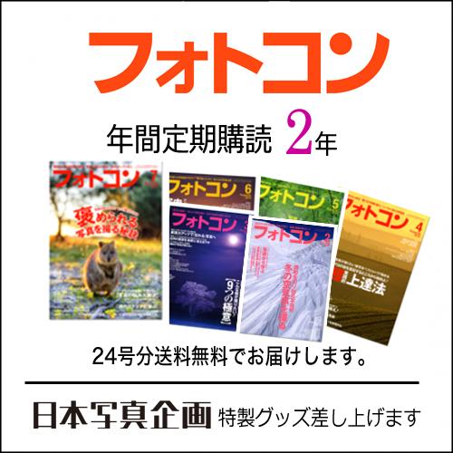 フォトコン定期購読2年