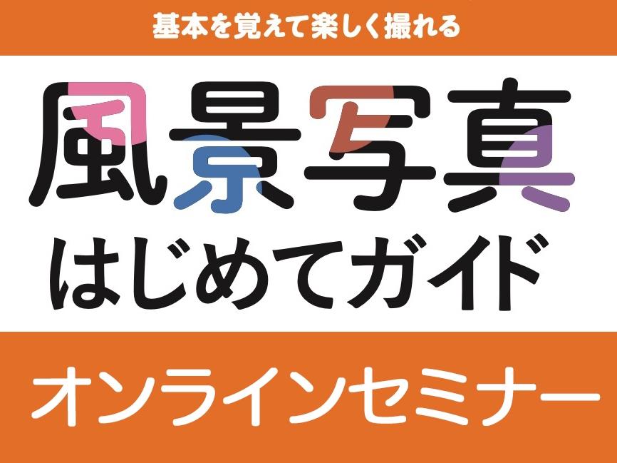 【5/20開催】 《風景写真はじめてガイド 》オンラインセミナー【セミナー参加のみ】