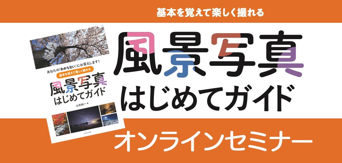 【5/20開催】 《風景写真はじめてガイド 》オンラインセミナー【セミナー参加+雑誌同時購入】