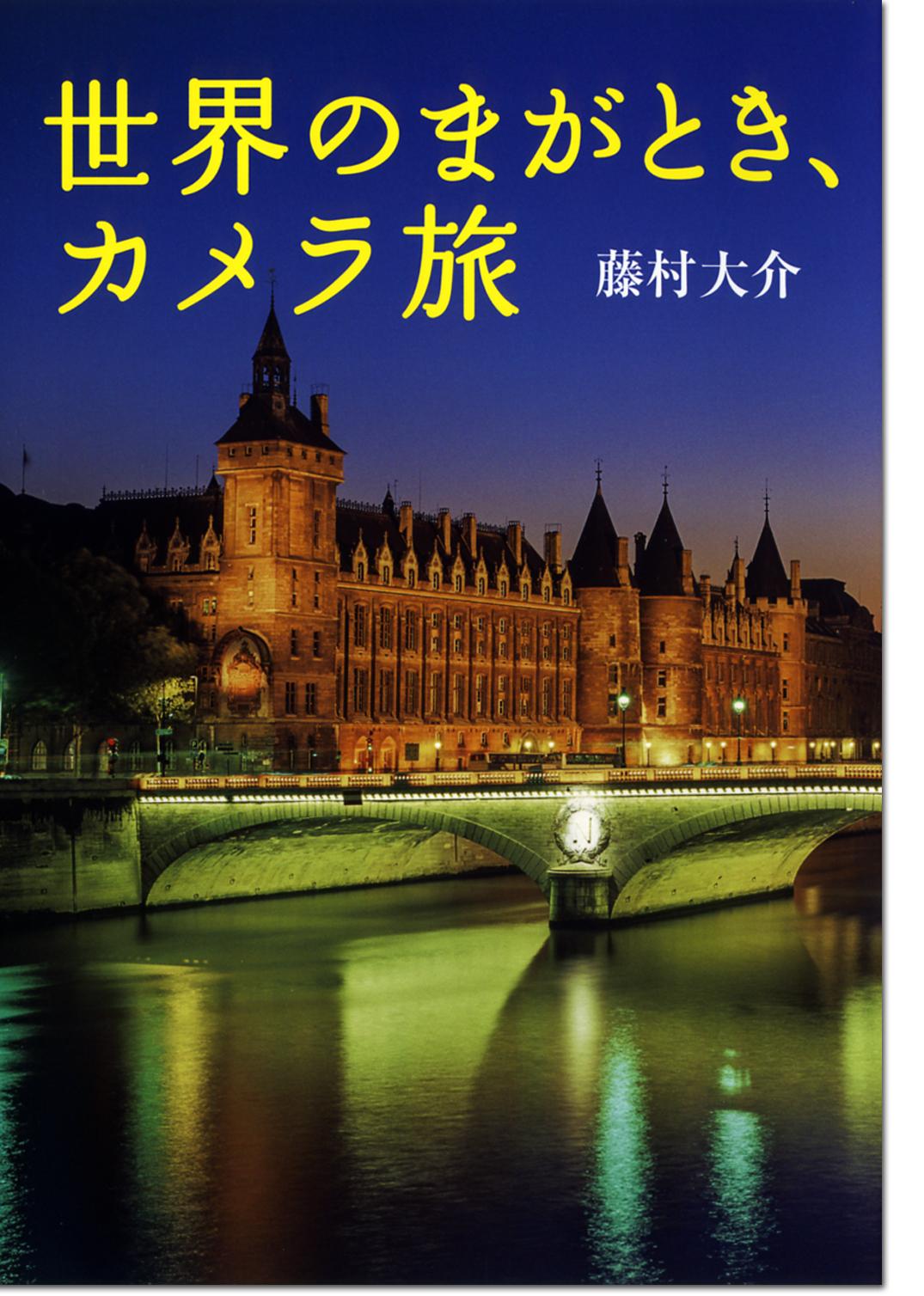 藤村大介「世界のまがとき、カメラ旅」