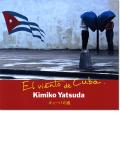 八田公子写真集「キューバの風」 八田公子写真集「キューバの風」