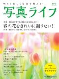 写真ライフNo124  2021 春