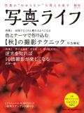 写真ライフNo122  2020 秋