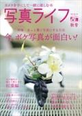 写真ライフNo126  2021 秋