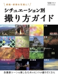 シチュエーション別撮り方ガイド [写真ライフ別冊]