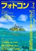 【6月21日発売予定】フォトコン2021年7月号