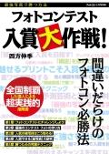 フォトコンテスト入賞大作戦[フォトコン別冊]