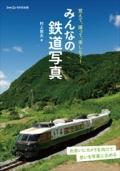 【7月29日発売】みんなの鉄道写真[フォトコン別冊] (オンラインショップ購入特典あり)