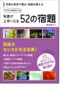 「写真が上手くなる52の宿題」鈴木知子