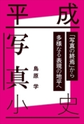 【8月2日発売】平成写真小史