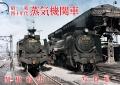 昭和四十年代蒸気機関車