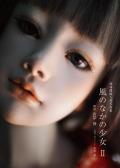 風のなかの少女II 球体関節人形写真集
